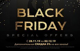 Акция Black Friday!